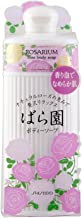 ROSARIUM Rose Garden Rose Body Soap RX 300mL Shiseido