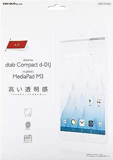 レイ・アウト dtab Compact d-01J/HUAWEI MediaPad M3 フィルム 液晶保護フィルム 指紋防止 光沢 RT-TDJ1F/A1
