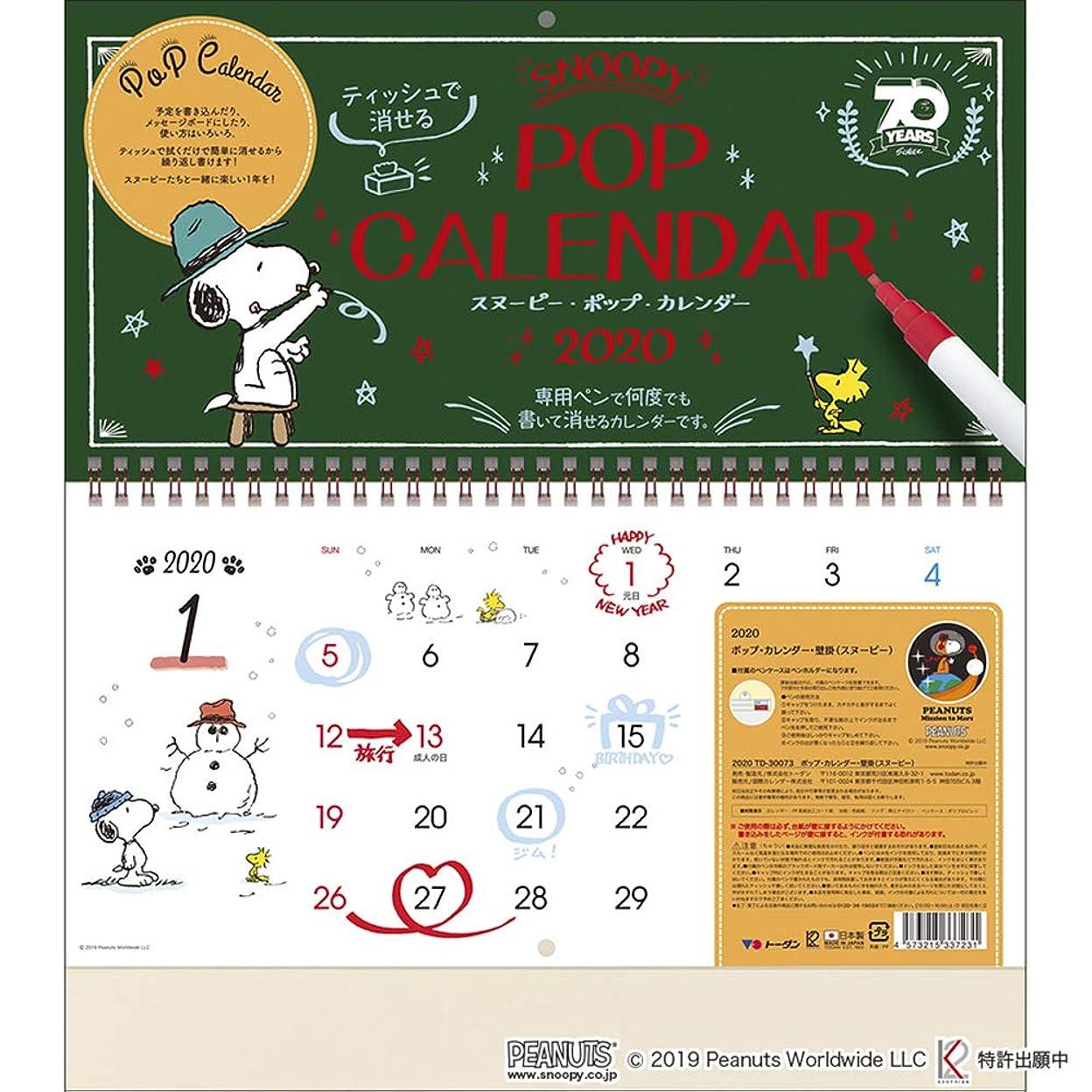 富ボス肉トーダン ポップ?カレンダー(スヌーピー) 2020年 カレンダー 壁掛け CL-1085