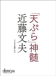 「天ぷら」神髄 近藤文夫
