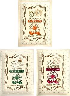木下製粉 【送料無料お試しセット】パン用強力粉3種 750g(250g×3袋)(小麦粉・強力粉・全粒粉) プレゼント商品付き