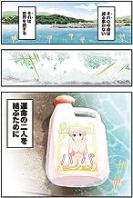 ろーかる~ぬめりのレコンギスタ~〈連載版〉