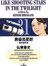 表紙: 黄昏流星群(31) (ビッグコミックス) | 弘兼憲史