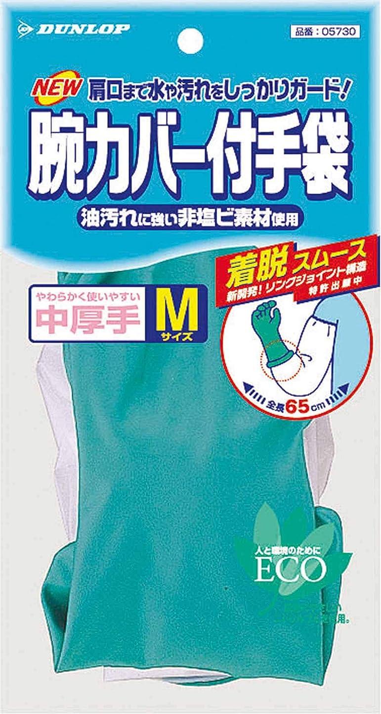 スライムがっかりする豊かなダンロップ ホームプロダクツ ゴム手袋 ニトリル 中厚手 腕カバー付 グリーン M リングジョイント構造 着脱 スムーズ