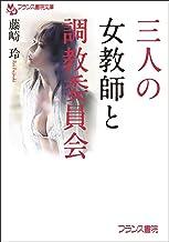 表紙: 三人の女教師と調教委員会 (フランス書院文庫) | 藤崎 玲