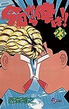 表紙: 今日から俺は!!(23) (少年サンデーコミックス) | 西森博之