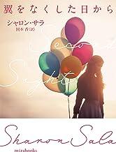 表紙: 翼をなくした日から (mirabooks) | 岡本 香