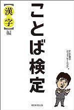 表紙: ことば検定 【漢字】編   テレビ朝日「グッド!モーニング」