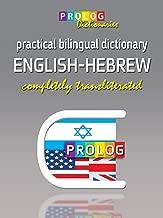 ENGLISH - HEBREW - Practical Bi-Lingual Dictionary - PROLOG - מילון אנגלי-עברי (PROLOG Dictionaries Book 1)