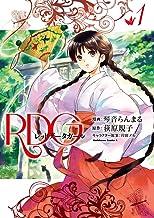 表紙: RDG レッドデータガール(1) (角川コミックス・エース) | 荻原 規子