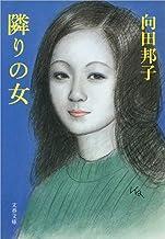 表紙: 隣りの女 (文春文庫 (277‐4)) | 向田 邦子