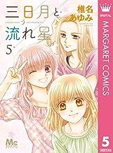 表紙: 三日月と流れ星 5 (マーガレットコミックスDIGITAL) | 椎名あゆみ