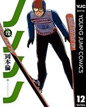 表紙: ノノノノ 12 (ヤングジャンプコミックスDIGITAL) | 岡本倫