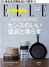 ELLE gourmet(エル・グルメ) 2016年3月号 (2016-02-05) [雑誌]