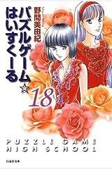 パズルゲーム☆はいすくーる 18 (白泉社文庫) Kindle版