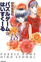 パズルゲーム☆はいすくーる 18 (白泉社文庫)