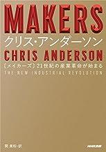 表紙: MAKERS―21世紀の産業革命が始まる | 関 美和