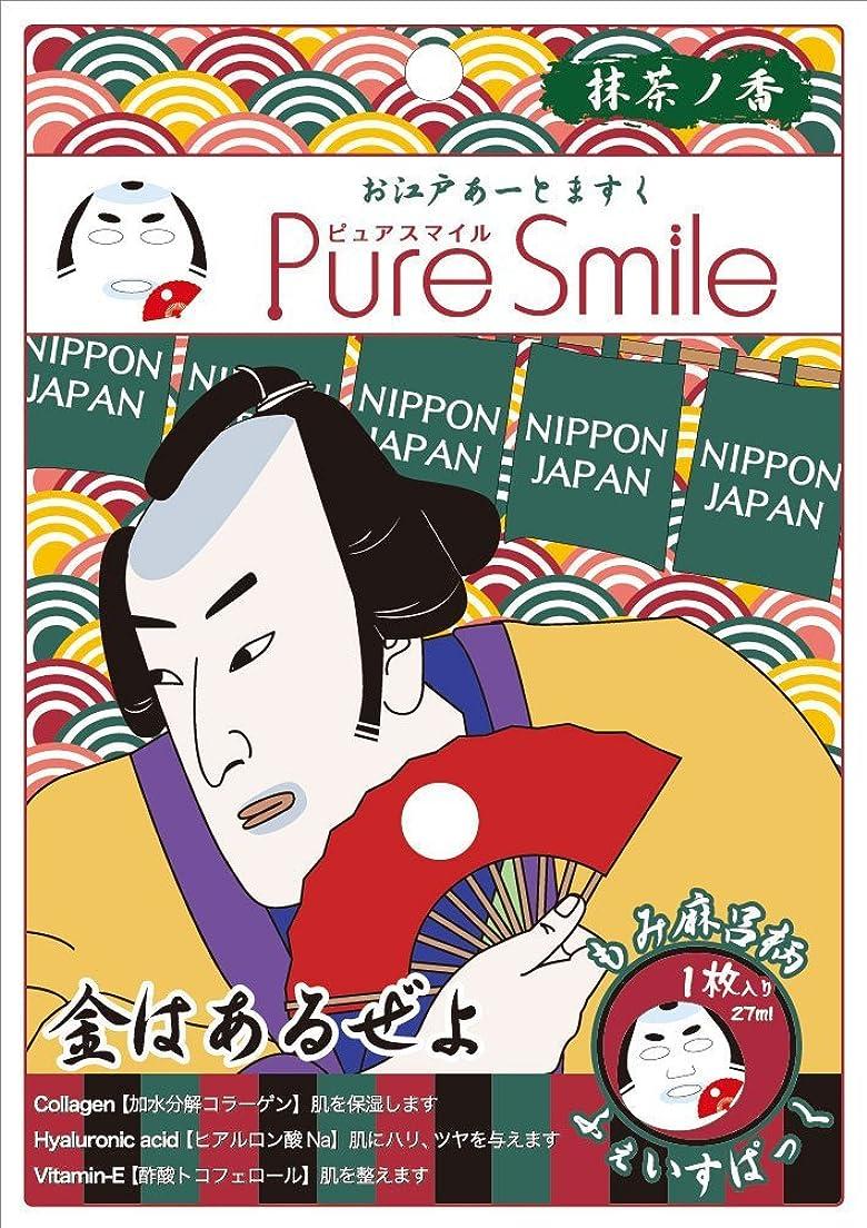 進む炭水化物クレアPure Smile お江戸アートマスク (もみ麻呂)