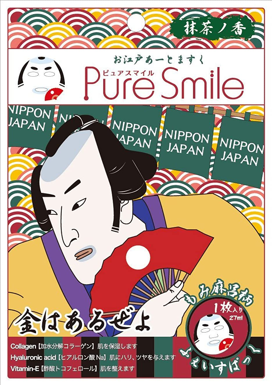 素子シニス安全性Pure Smile お江戸アートマスク (もみ麻呂)