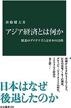 表紙: アジア経済とは何か 躍進のダイナミズムと日本の活路 (中公新書) | 後藤健太