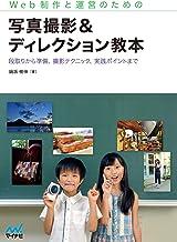 表紙: Web制作と運営のための 写真撮影&ディレクション教本 | 鍋坂 樹伸