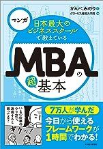 表紙: マンガ 日本最大のビジネススクールで教えているMBAの超基本 | かんべ みのり