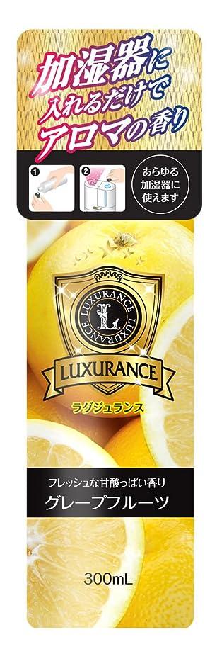 ブラウザフック投獄ラグジュランス 加湿器用アロマ芳香剤 グレープフルーツの香り 300ml