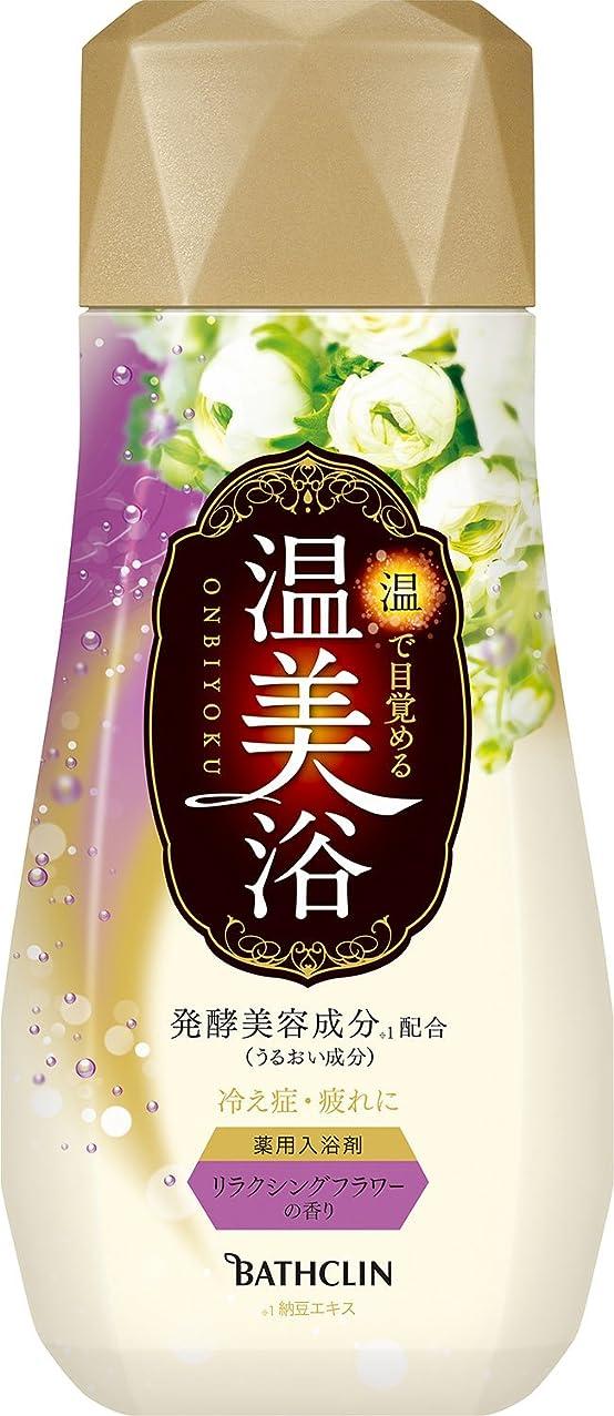 あたたかい入射定説温美浴 ボトル480g リラクシングフラワーの香り 入浴剤 (医薬部外品)