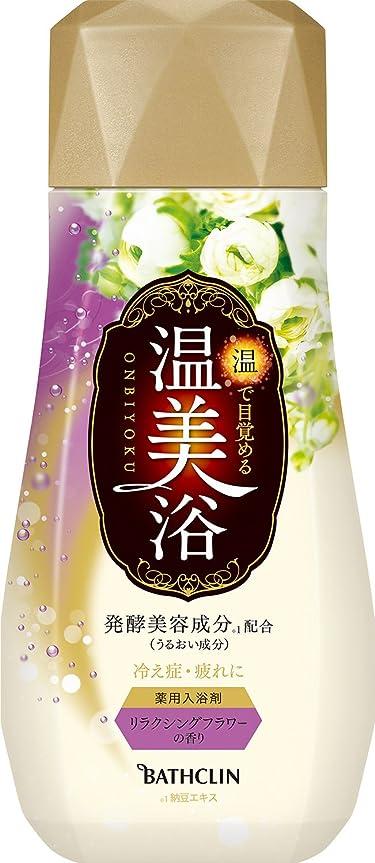 ヒューズ論争的艦隊温美浴 ボトル480g リラクシングフラワーの香り 入浴剤 (医薬部外品)