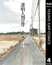 表紙: 透明人間の骨 4 (ヤングジャンプコミックスDIGITAL) | 荻野純