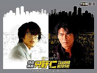 特命係長 只野仁(2005)