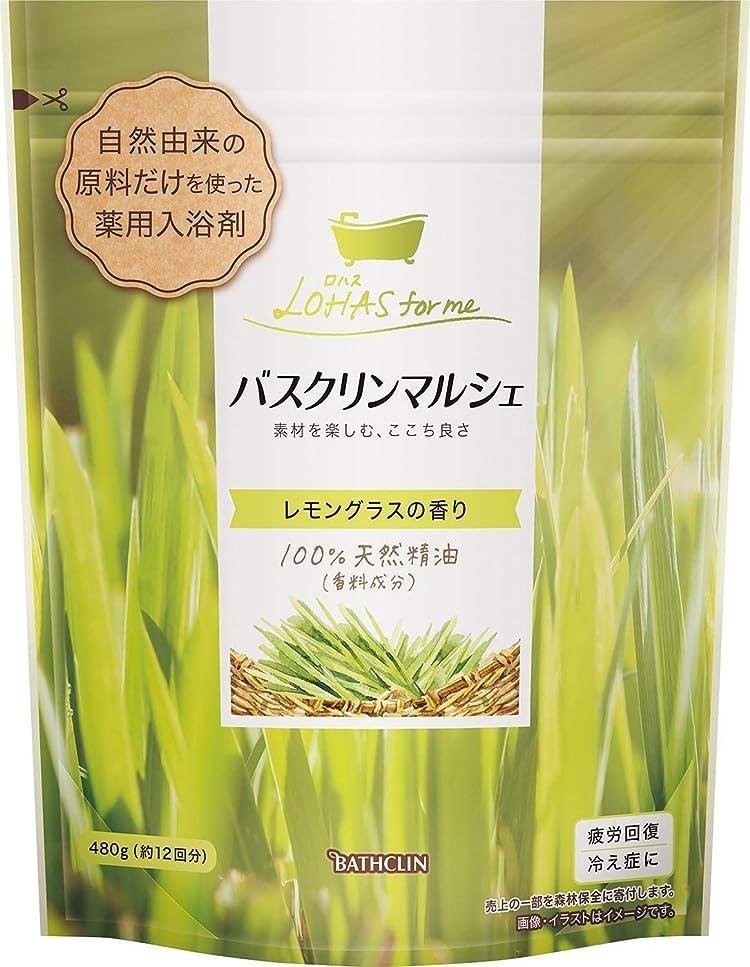 【合成香料無添加/医薬部外品】バスクリンマルシェレモングラスの香り480g入浴剤