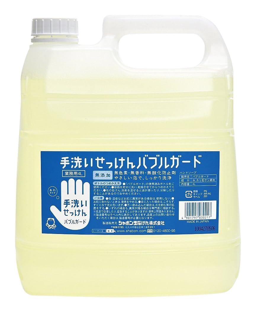 嫌がらせ意気揚々歌【大容量】 シャボン玉 バブルガード 業務用 4L