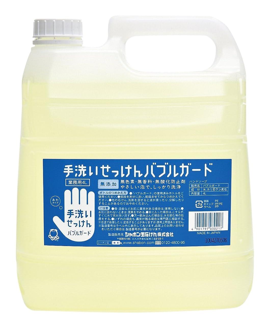 コーチ中絶傾く【大容量】 シャボン玉 バブルガード 業務用 4L