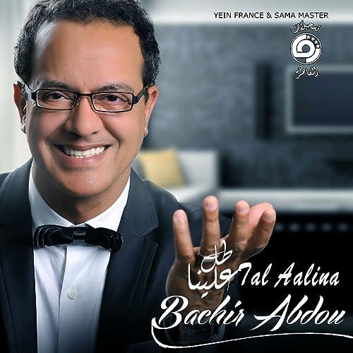 BACHIR ABDOU MP3 TÉLÉCHARGER EL