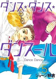 ダンス・ダンス・ダンスール (5) (ビッグコミックス)