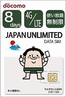 日本国内8日間 無制限 4GLTE 使い放題/より快適にご利用いただけるよう整備/ docomo回線 / 4GLTE / 同梱説明書4ヶ国語(旧6ヶ国)/本人確認なし / データ量:無制限 / 利用可能期間:8日間)※レビュー欄に御座います通信...