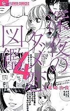 表紙: 深夜のダメ恋図鑑(4) (フラワーコミックス) | 尾崎衣良
