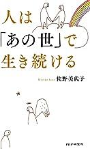 表紙: 人は「あの世」で生き続ける | 佐野 美代子