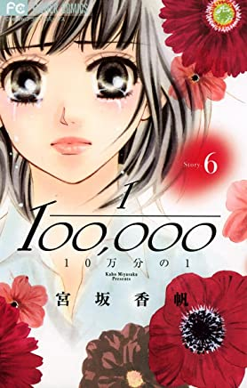 10万分の1(6) (フラワーコミックス)