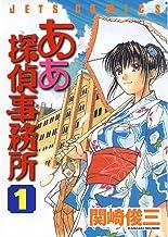 表紙: ああ探偵事務所 1 (ジェッツコミックス) | 関崎俊三