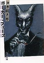 表紙: ポーカー・フェース(新潮文庫)   沢木耕太郎