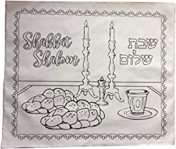 Challah Cover for Shabbat and Holidays - DIY/Color / Decorate Your Own Food Covers - Hebrew School/Preschool Judaica Unit - Shalach Manos Craft (1)