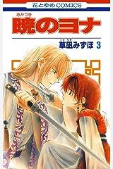 暁のヨナ 3 (花とゆめコミックス) Kindle版