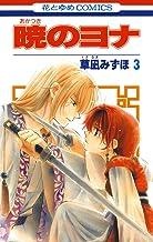 表紙: 暁のヨナ 3 (花とゆめコミックス) | 草凪みずほ