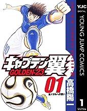表紙: キャプテン翼 GOLDEN-23 1 (ヤングジャンプコミックスDIGITAL) | 高橋陽一