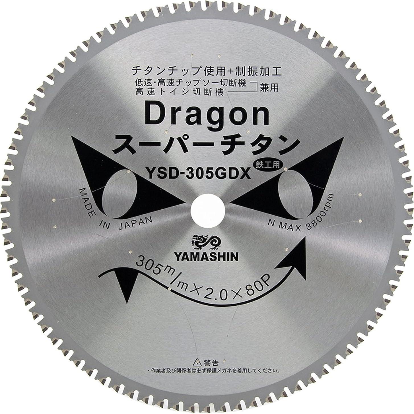 震えるフレット乱気流山真製鋸(YAMASHIN) ドラゴンカッター (鉄工用) 高速トイシ切断機用 305mmx80P TDT-YSD-305GDX