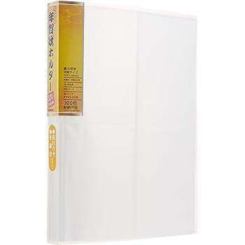 ナカバヤシ ファイル たっぷりはがきホルダー 320枚収納 クリア SD-HCT2-A64C