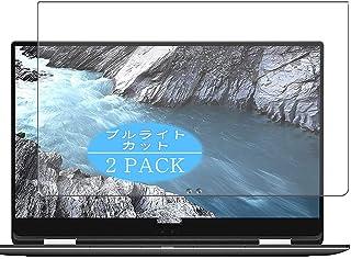 2枚 VacFun ブルーライトカット フィルム , Dell XPS 15 2-in-1 (9575) 2018年9月モデル 15.6インチ 向けの ブルーライトカットフィルム 保護フィルム 液晶保護フィルム(非 ガラスフィルム 強化ガラス ...