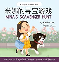 Mina's Scavenger Hunt (Written in Simplified Chinese, English and Pinyin): A Dual Language Children's Book